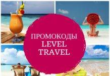 promokody-level-travel-2018