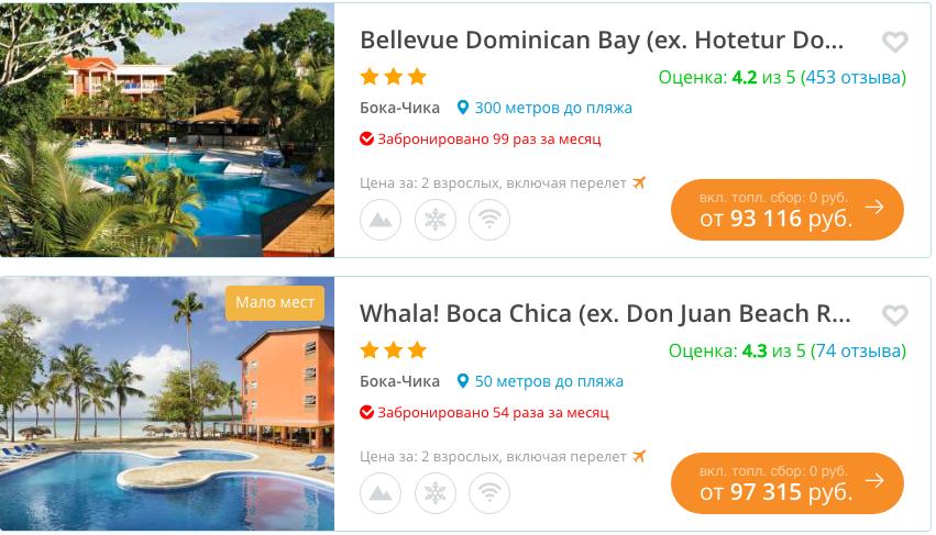 Цены на тур в Доминикану.