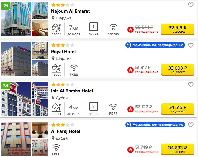 Тур в Дубай