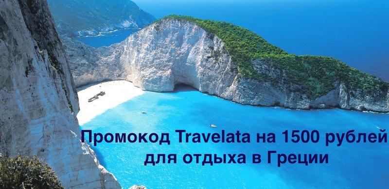 Промокод Travelata Греция