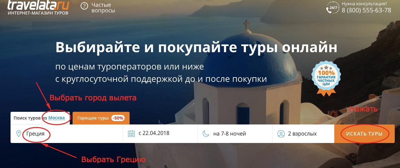 Промокод Travelata