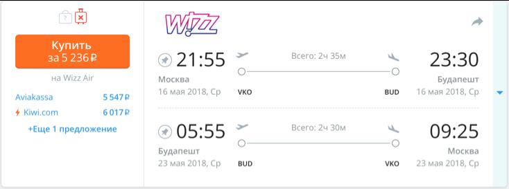 5 вариантов улететь из Москвы в мае дешевле 6000 рублей