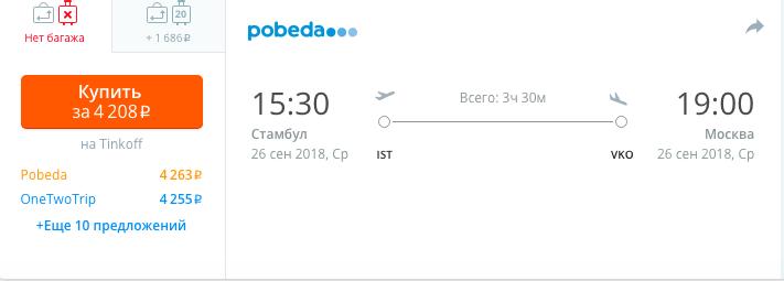 Перелет Стамбул-Москва