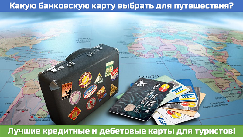 Card-turism