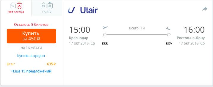 Перелет Краснодар=Ростов-на-Дону