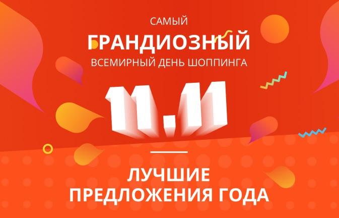 11-11 sale
