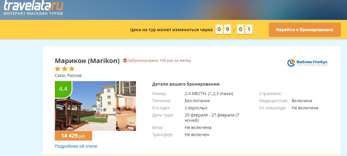 Скриншот Крым