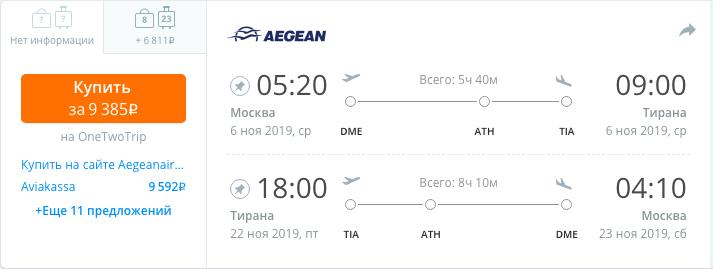 Перелет Москва Тиран