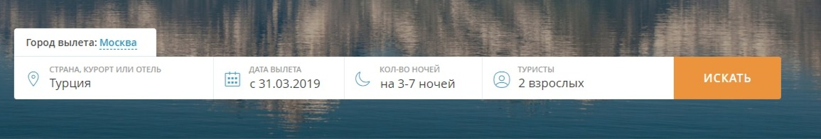 Travelata.ru - полная инструкция по покупке тура