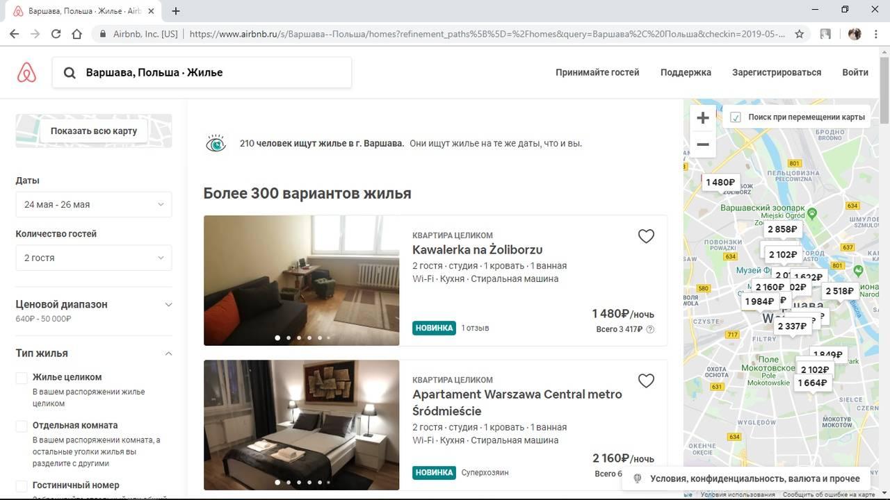 Airbnb - аренда квартир и отпускного жилья