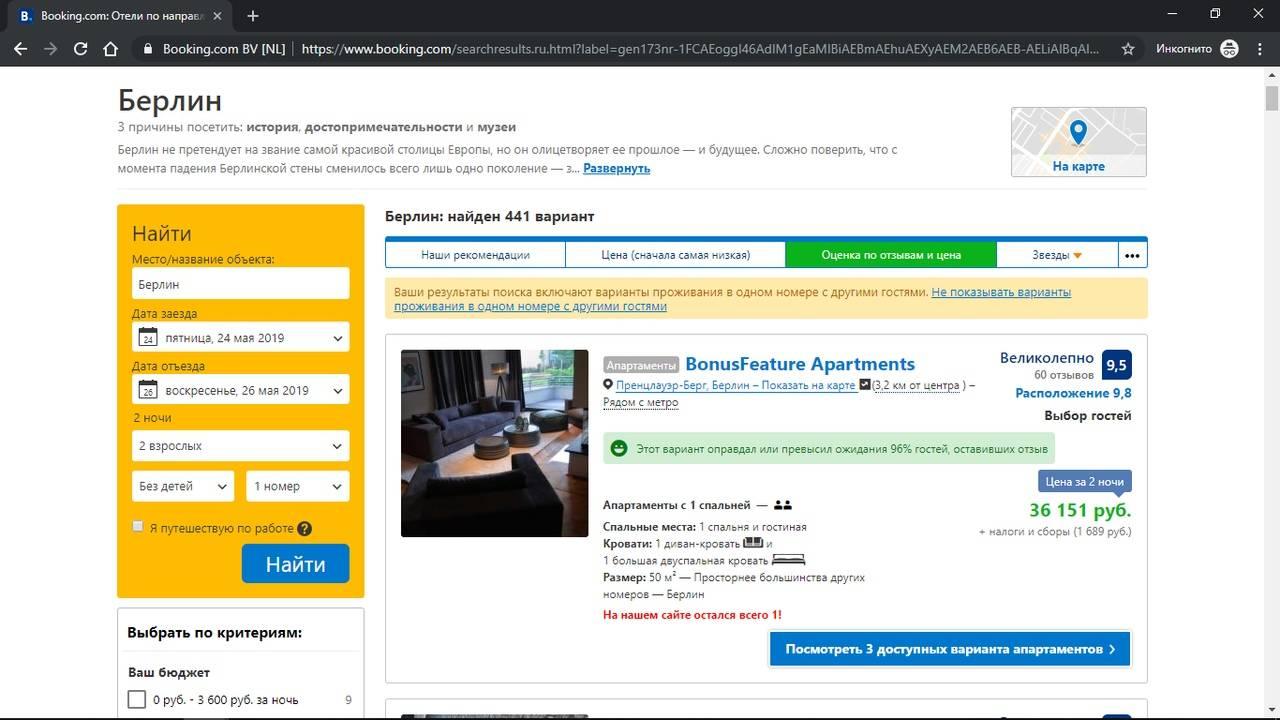 Booking.com – как забронировать жильe