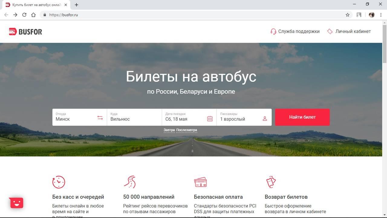 busfor.ru