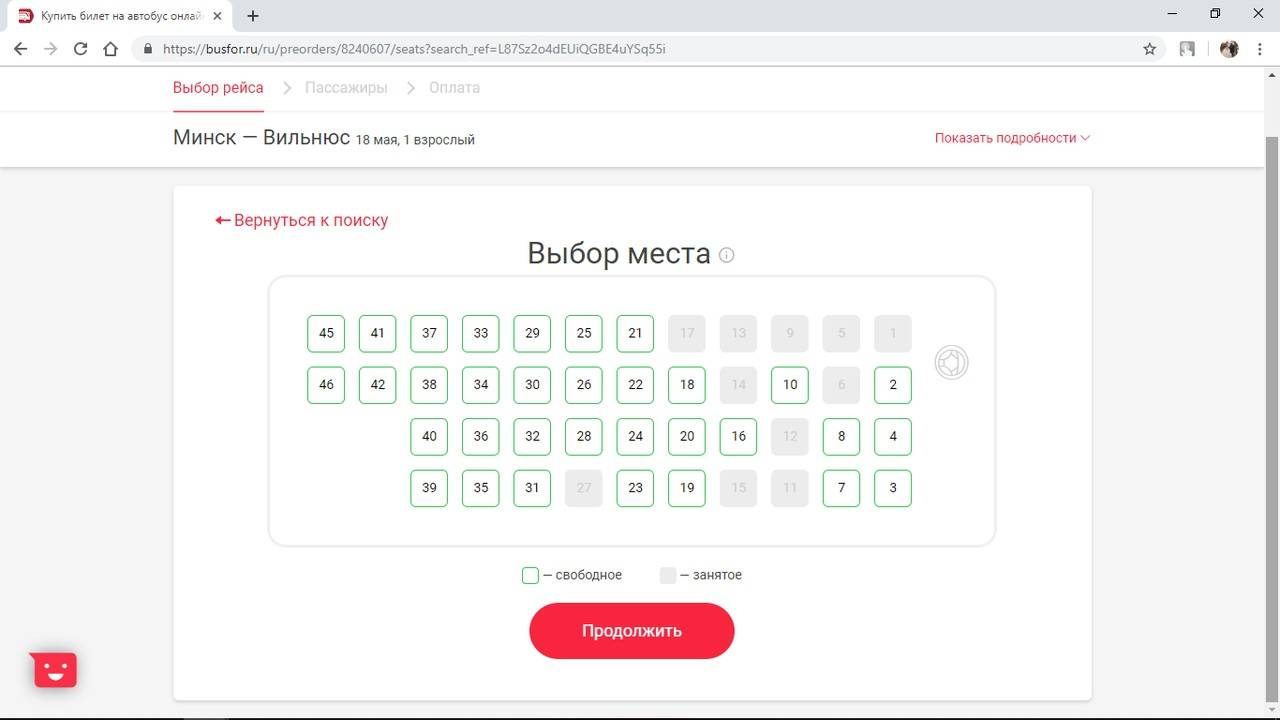 busfor.ru - как купить билет на автобус
