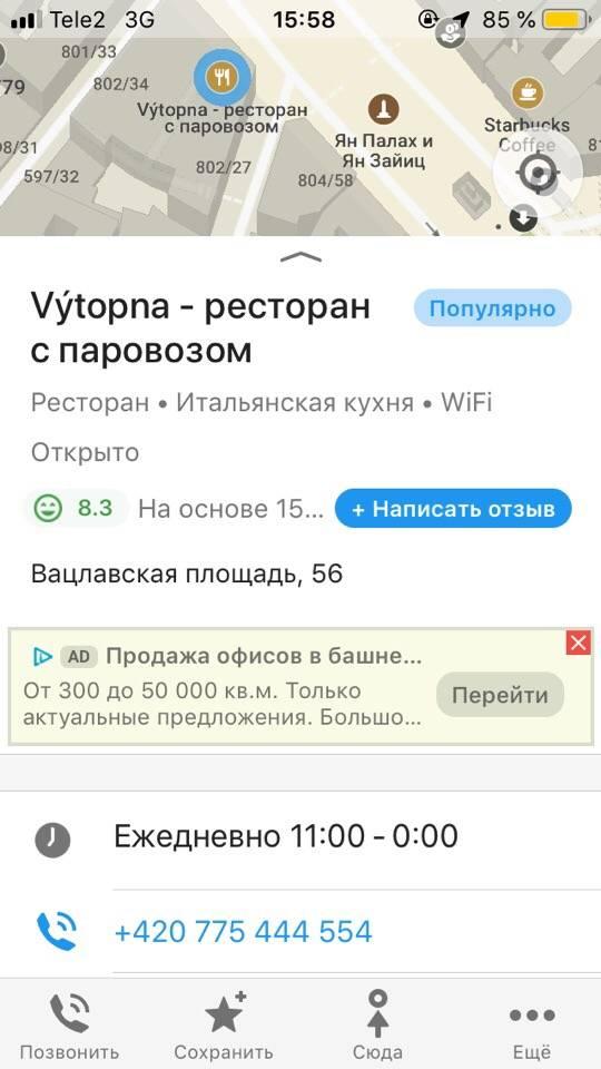 Maps.me - лучшая оффлайн карта для путешественника