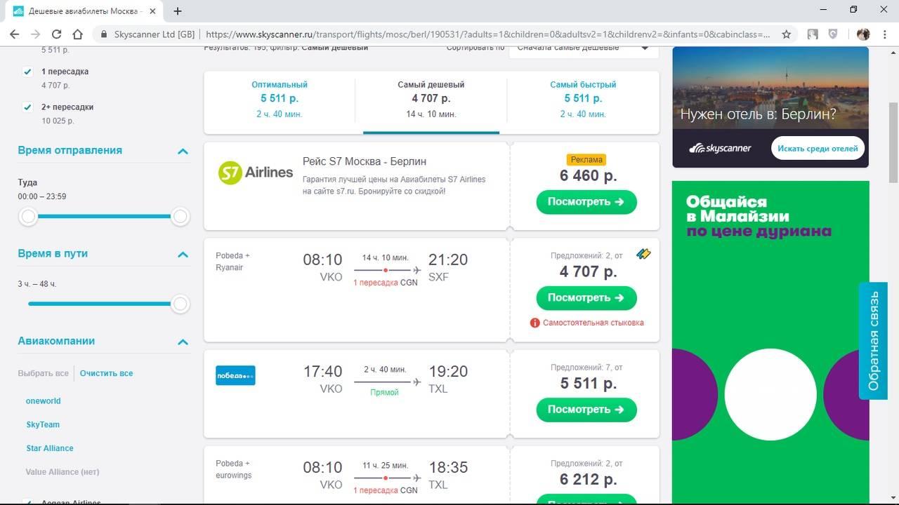 Skyscanner - дешевые авиабилеты онлайн: поиск и сравнение цен на билеты