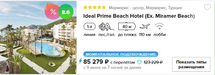 Отличные отели в г.Мармарис с вылетом из Санкт-Петербурга от 22000 руб./чел в июне на неделю.