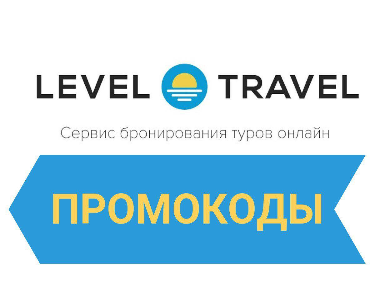 promokod-level-travel