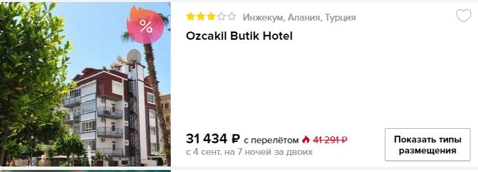 Горящие туры в Турцию в сентябре из Казани, Краснодара, Самары, Уфы, Екатеринбурга и Челябинска.