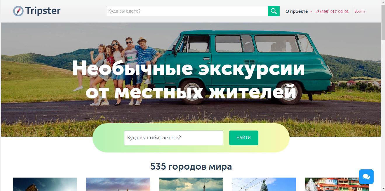 Tripster или Sputnik? Где купить экскурсии онлайн.