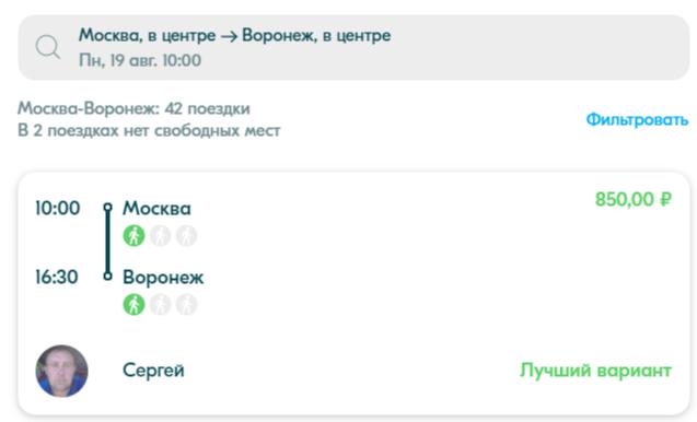 BlaBlaCar – как найти попутчика. Инструкция по пользованию сервисом.