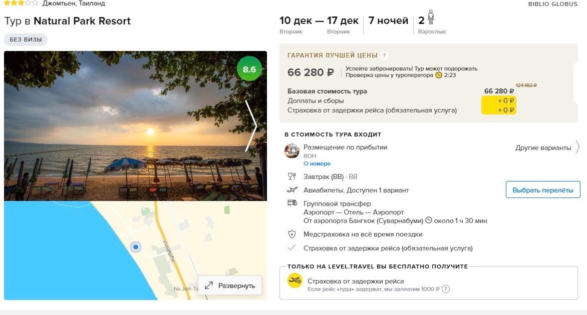 Туры в Таиланд в начале зимы для Москвы и Санкт-Петербурга от 33000 рублей