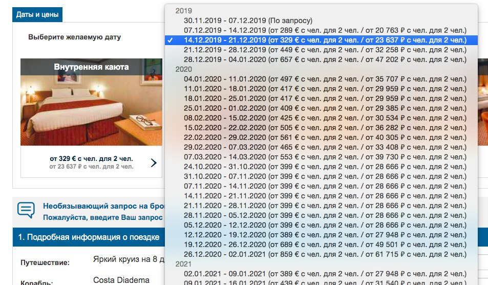 Круиз на Новый год по ОАЭ на 8 дней от 47000 рублей
