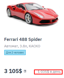 Прокат Ferrari в Дубае