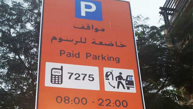 бесплатные парковки дубая